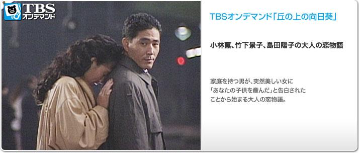 TBSオンデマンド「丘の上の向日葵」