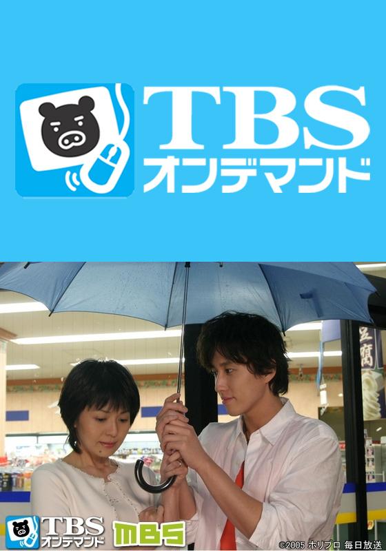 TBSオンデマンド「ヤ・ク・ソ・ク」