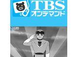 TBSオンデマンド「未来から来た少年 スーパージェッター」