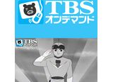 TBSオンデマンド「未来から来た少年 スーパージェッター(リマスター版)」
