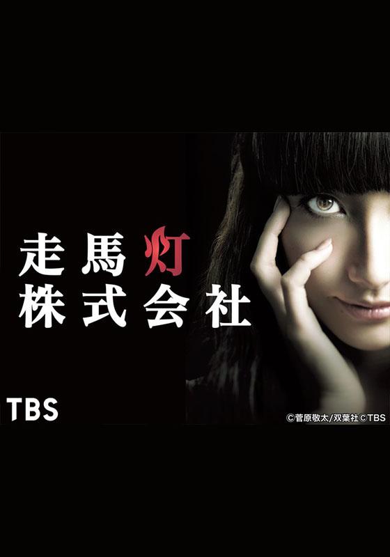 TBSオンデマンド「走馬灯株式会社」