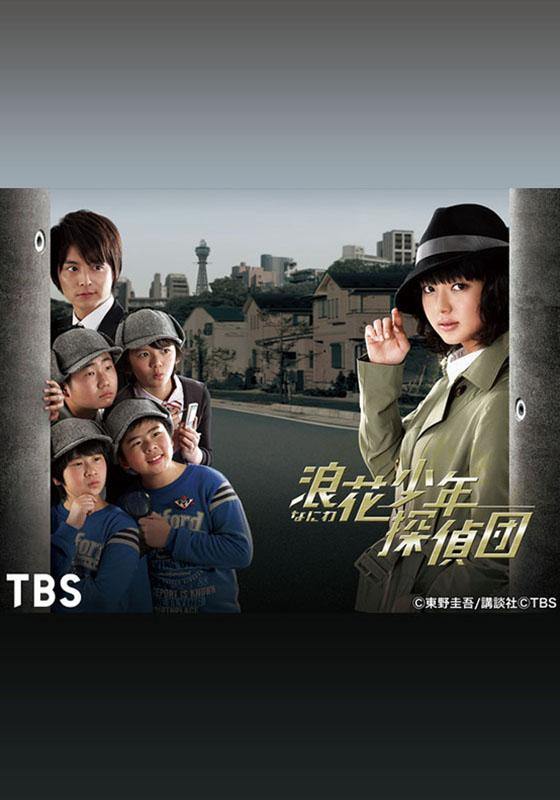 TBSオンデマンド「浪花少年探偵団」