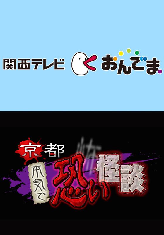 関西テレビ おんでま「京都 本気で恐い怪談」