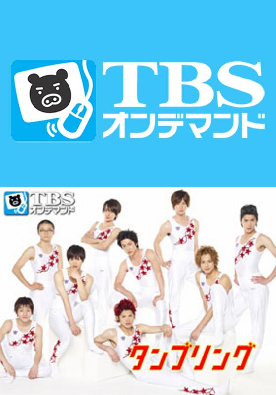 TBSオンデマンド「タンブリング」