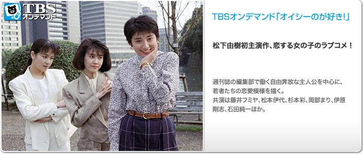 TBSオンデマンド「オイシーのが好き!」