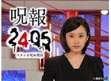 関西テレビ おんでま「呪報2405 ワタシが死ぬ理由」