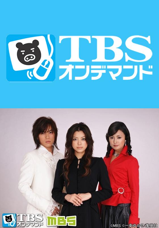 TBSオンデマンド「デザイナー」