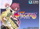 TBSオンデマンド「To LOVEる-とらぶる-ダークネス」