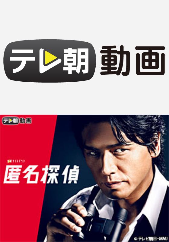 テレ朝動画「匿名探偵(2012)」