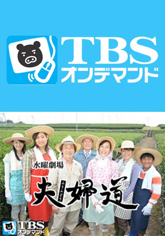 TBSオンデマンド「夫婦道II」
