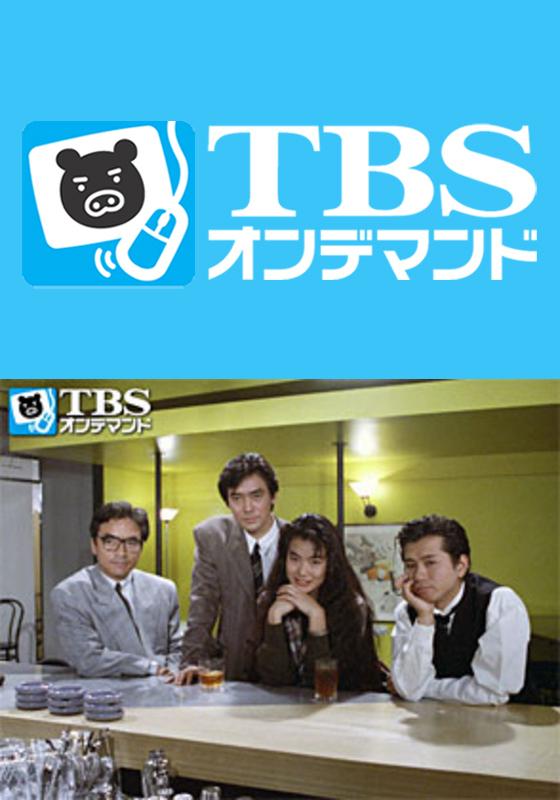 TBSオンデマンド「意外とシングルガール」