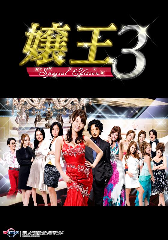 テレビ東京オンデマンド「嬢王3 〜Special Edition〜」