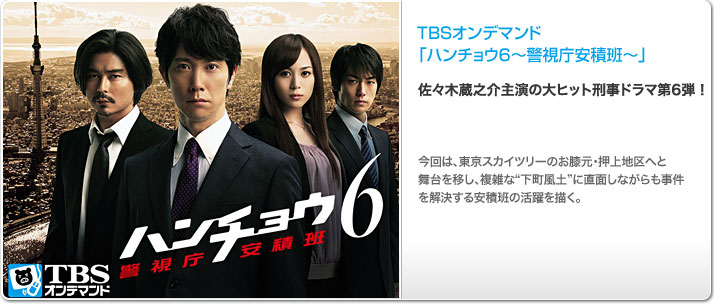 TBSオンデマンド「ハンチョウ6〜警視庁安積班〜」