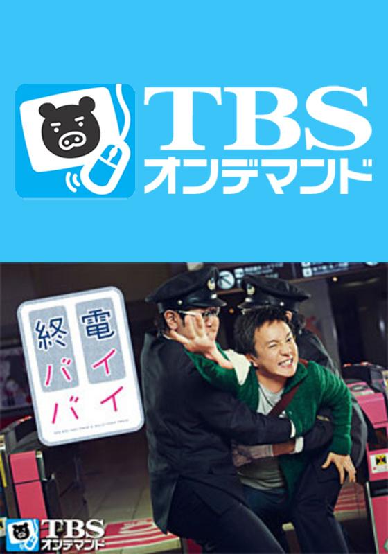 TBSオンデマンド「終電バイバイ」
