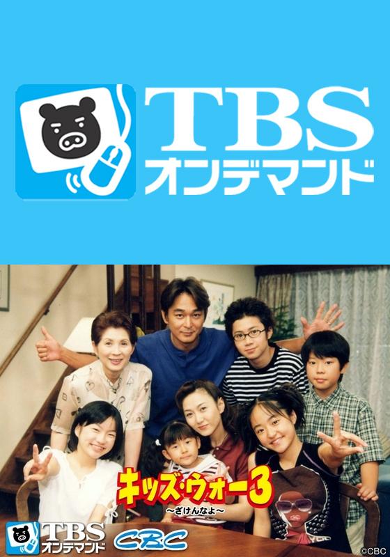 TBSオンデマンド「キッズ・ウォー3〜ざけんなよ〜」