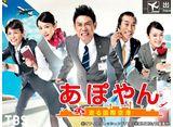 TBSオンデマンド「あぽやん〜走る国際空港」