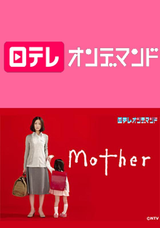 日テレオンデマンド「Mother」