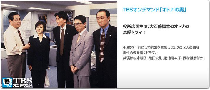 TBSオンデマンド「オトナの男」