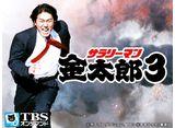 TBSオンデマンド「サラリーマン金太郎3」