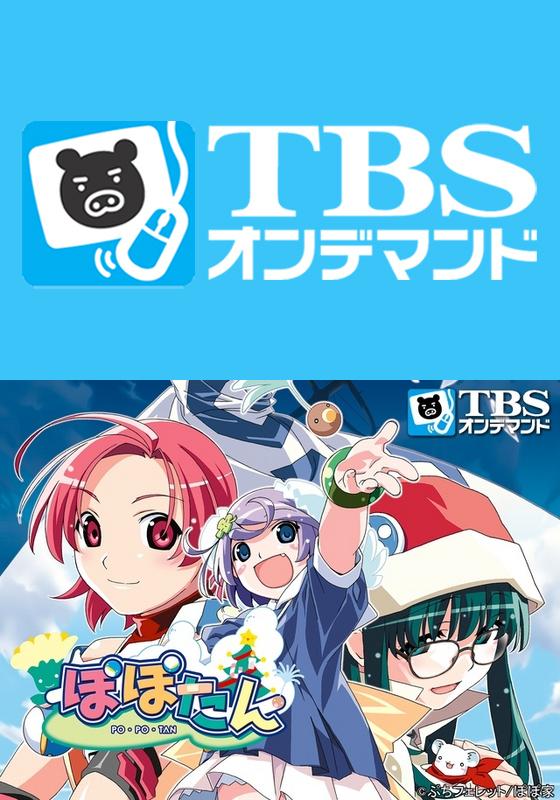 TBSオンデマンド「ぽぽたん」