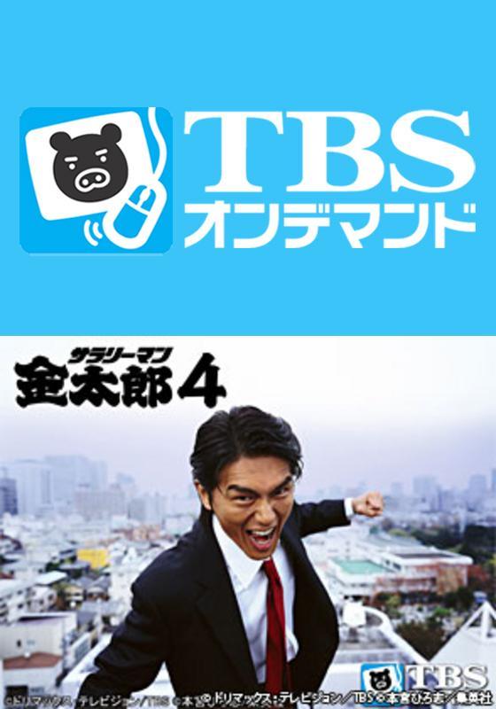 TBSオンデマンド「サラリーマン金太郎4」