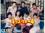 TBSオンデマンド「キッズ・ウォー4〜ざけんなよ〜」