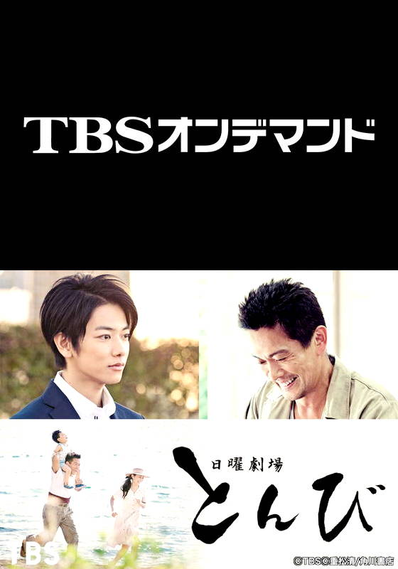 TBSオンデマンド「とんび」