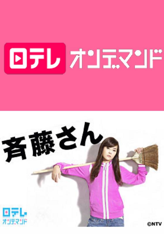 日テレオンデマンド「斉藤さん」