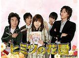 関西テレビ おんでま「ヒミツの花園」