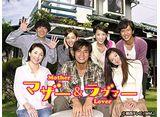 関西テレビ おんでま「マザー&ラヴァー」