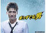 関西テレビ おんでま「まっすぐな男」