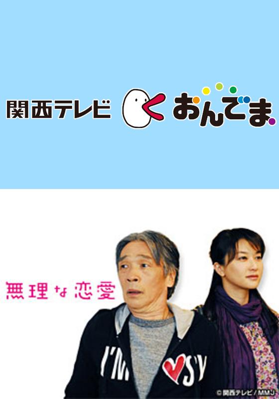 関西テレビ おんでま「無理な恋愛」