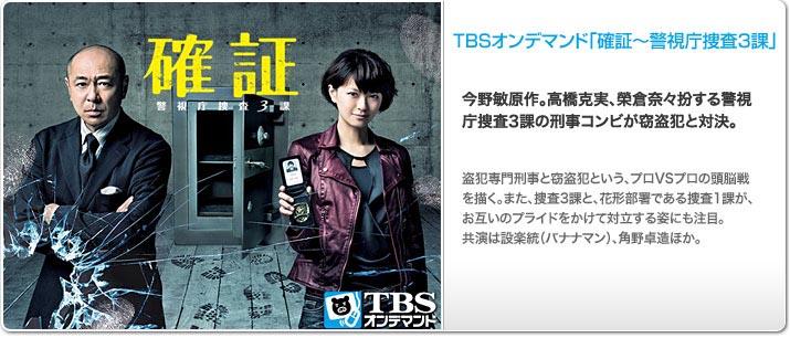 TBSオンデマンド「確証〜警視庁捜査3課」