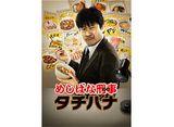 テレビ東京オンデマンド「めしばな刑事タチバナ」