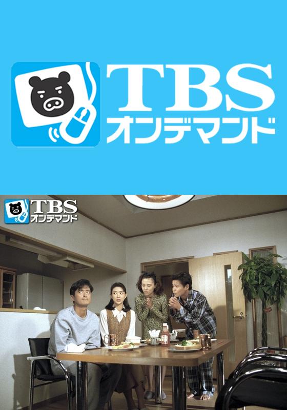TBSオンデマンド「お兄ちゃんの選択」