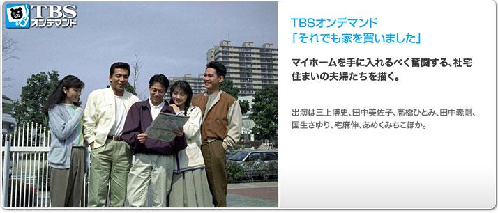 TBSオンデマンド「それでも家を買いました」