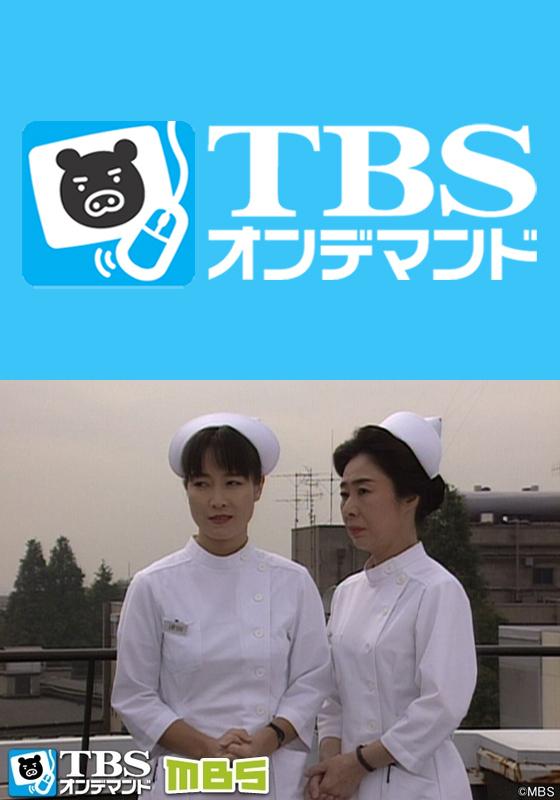 TBSオンデマンド「いのちの現場からII」
