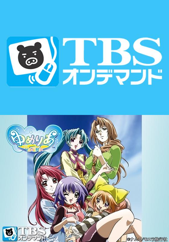 TBSオンデマンド「ゆめりあ」