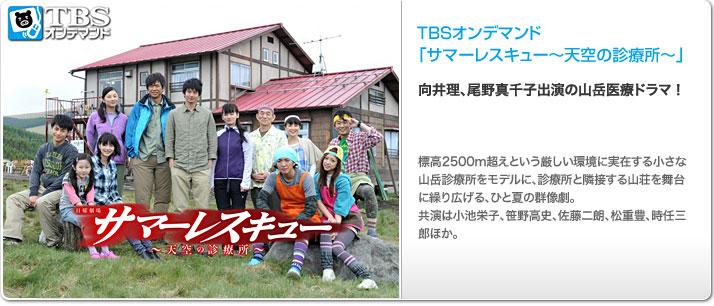 TBSオンデマンド「サマーレスキュー〜天空の診療所〜」