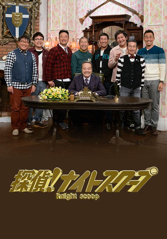 ABC動画倶楽部「探偵!ナイトスクープ」