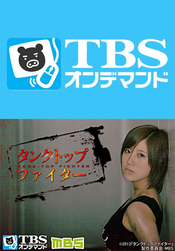 TBSオンデマンド「タンクトップファイター」