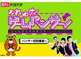 日テレオンデマンド「それゆけ!ゲームパンサー!」