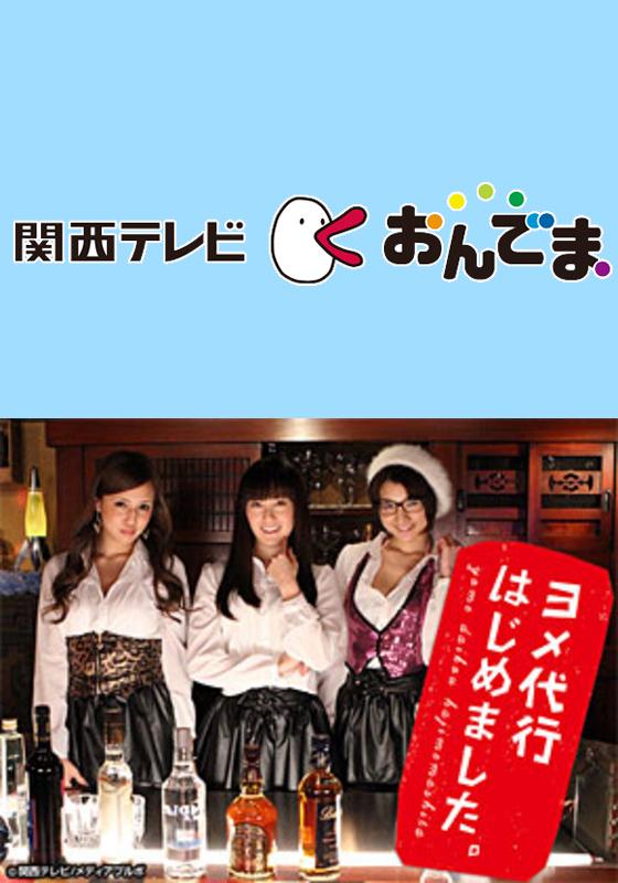 関西テレビ おんでま「ヨメ代行はじめました。」