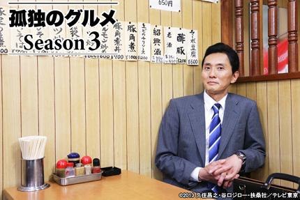 テレビ東京オンデマンド「孤独のグルメ Season3」