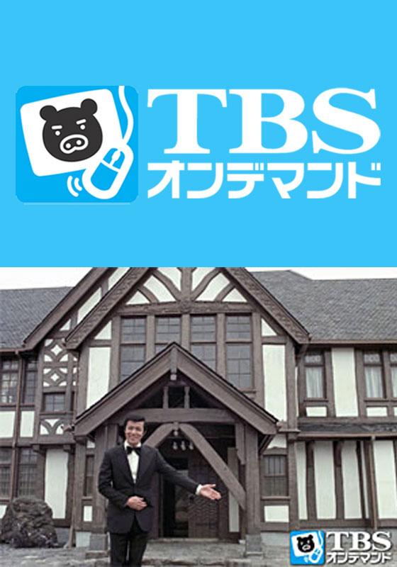 TBSオンデマンド「高原へいらっしゃい(田宮二郎主演)」