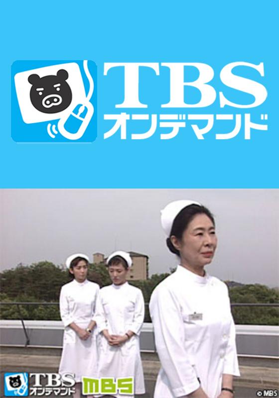 TBSオンデマンド「いのちの現場からIII」