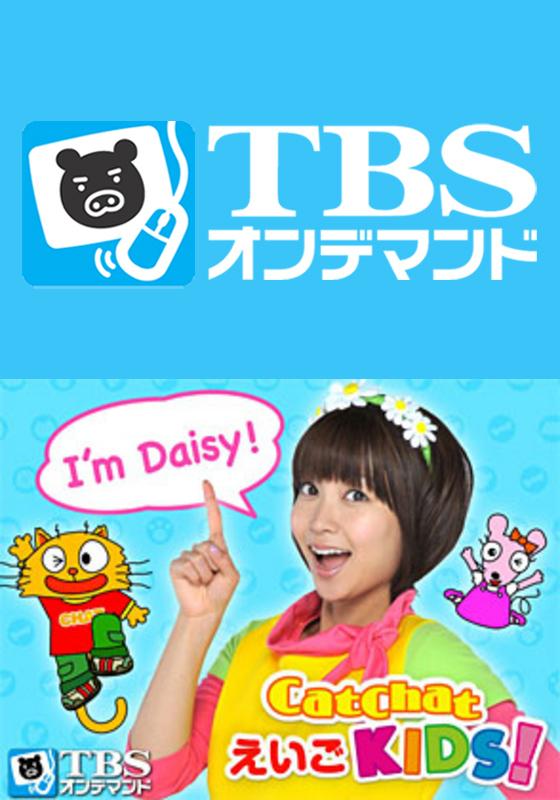 TBSオンデマンド「CatChat えいごKIDS!」