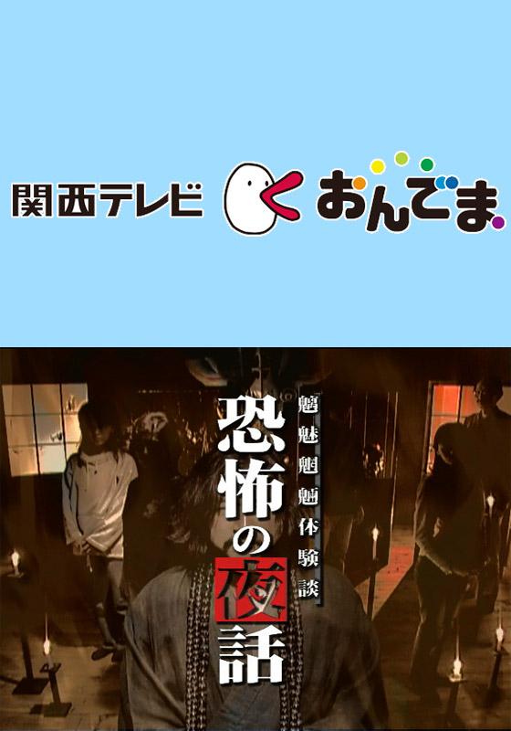 関西テレビおんでま「魑魅魍魎体験談 恐怖の夜話」