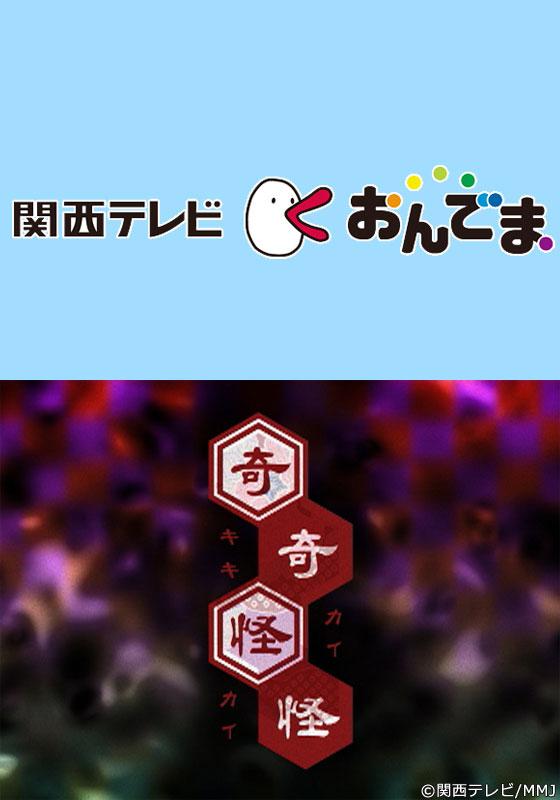 関西テレビおんでま「奇奇怪怪」