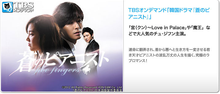 TBSオンデマンド「韓国ドラマ『蒼のピアニスト』」